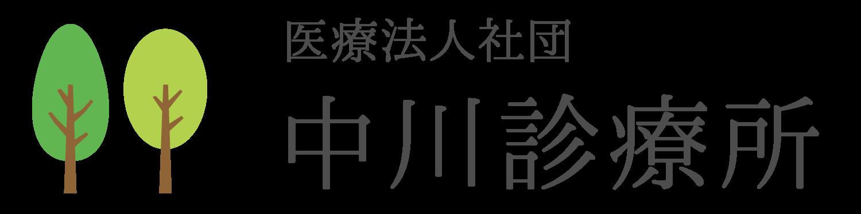 中川診療所