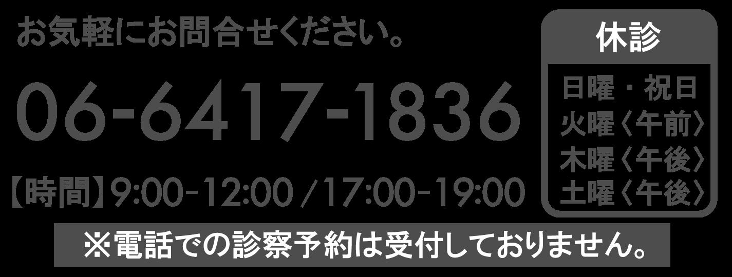06-6417-1836